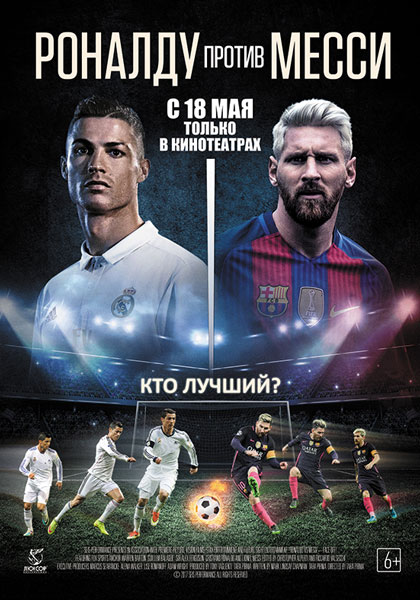 Роналду против Месси / Ronaldo vs. Messi (2017) BDRip | iTunes