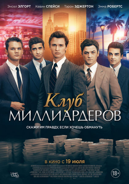 Клуб миллиардеров / Billionaire Boys Club (2018) WEB-DLRip | Украинский