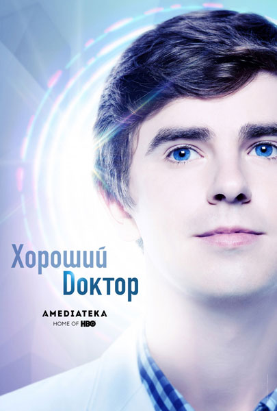 Хороший доктор / The Good Doctor с 1 по 2 сезон (2017-2018) HDTVRip