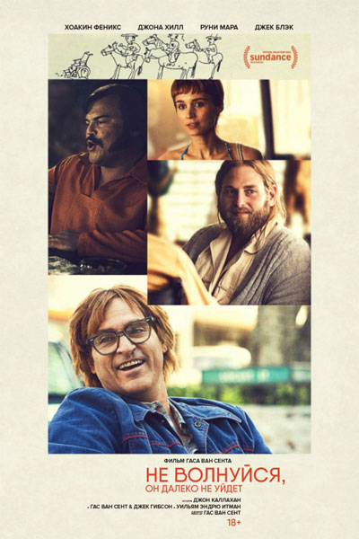 Не волнуйся, он далеко не уйдёт / Don't Worry, He Won't Get Far on Foot (2018) BDRip | HDrezka Studio