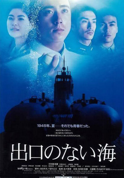 Бескрайнее море / Kaiten Human Torpedo War / Sea Without Exit, Deguchi no nai umi (2006) BDRip