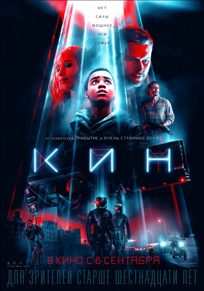 Кин / Kin (2018) WEB-DLRip | iTunes