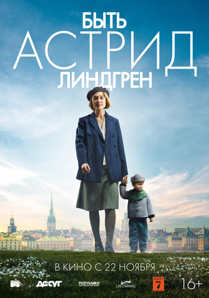 Быть Астрид Линдгрен / Becoming Astrid / Unga Astrid (2018) WEB-DLRip | iTunes