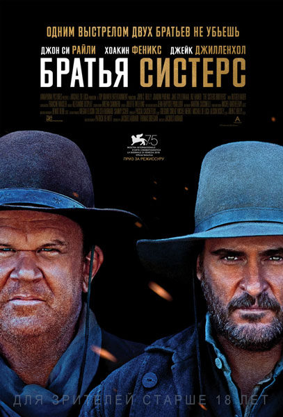 Братья Систерс / The Sisters Brothers (2018) WEB-DLRip