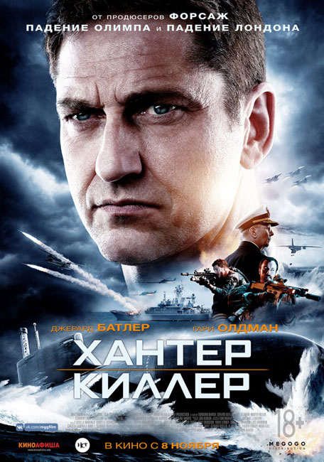 Хантер Киллер / Hunter Killer (2018) WEB-DLRip  | iTunes