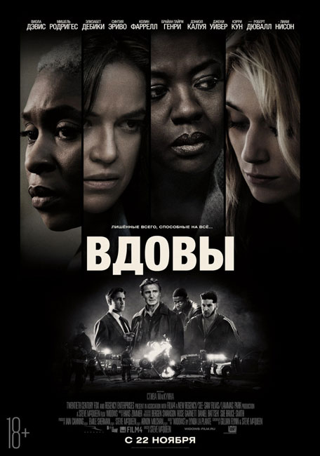 Вдовы / Widows (2018) BDRip | iTunes
