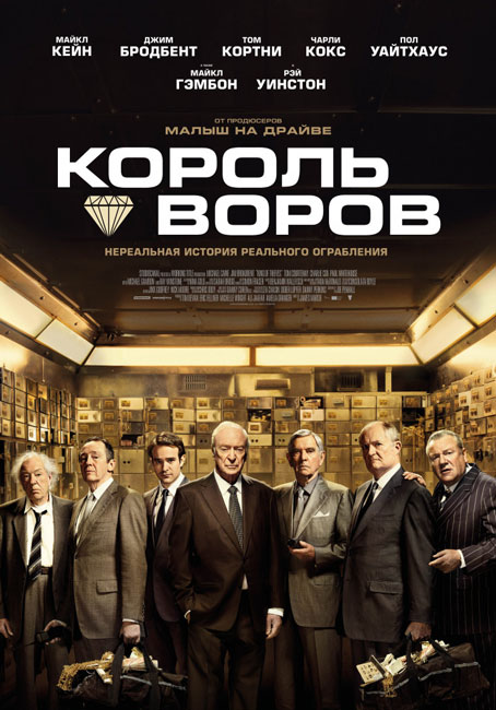 Король воров / King of Thieves (2018) BDRip | iTunes
