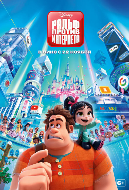 Ральф против интернета / Ralph Breaks the Internet (2018) BDRip | iTunes
