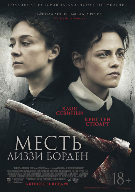 Месть Лиззи Борден / Lizzie (2018) BDRip | iTunes