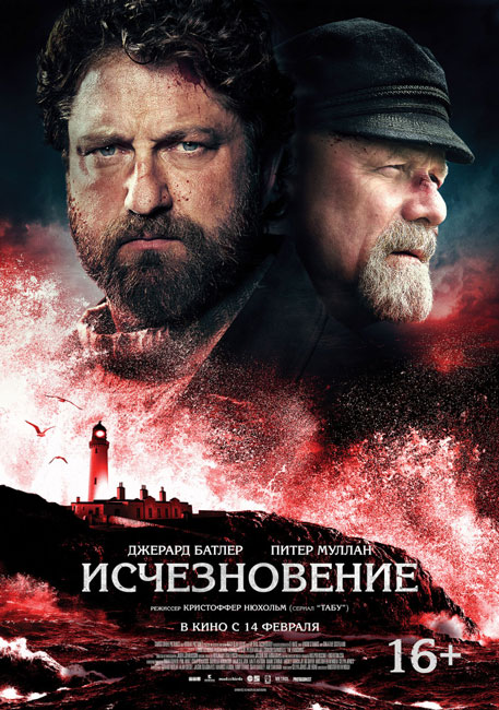 Исчезновение / The Vanishing / Keeper (2018) BDRip | iTunes