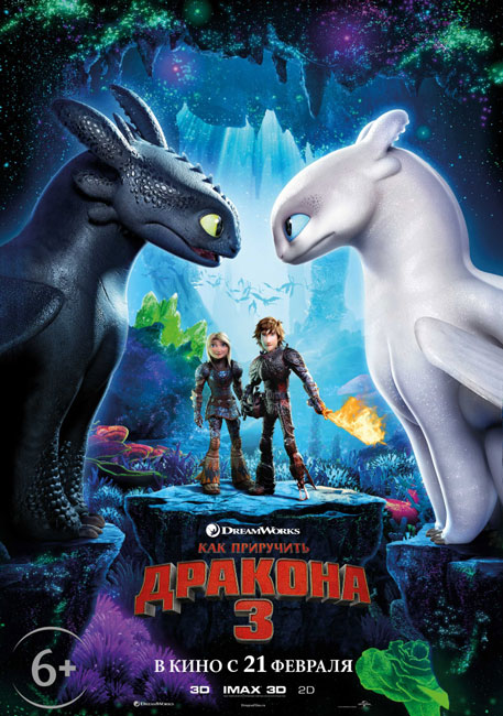 Как приручить дракона 3 / How to Train Your Dragon: The Hidden World (2019) TS