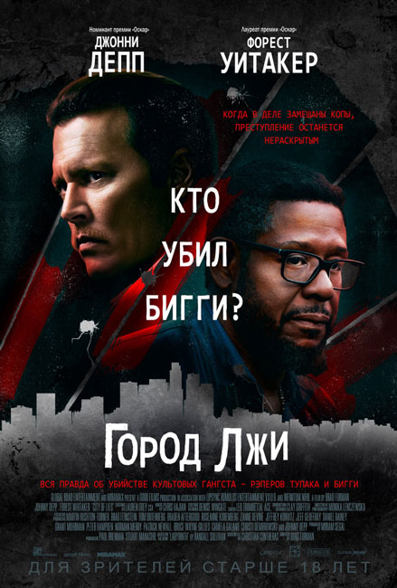 Город лжи / City of Lies (2019) BDRip