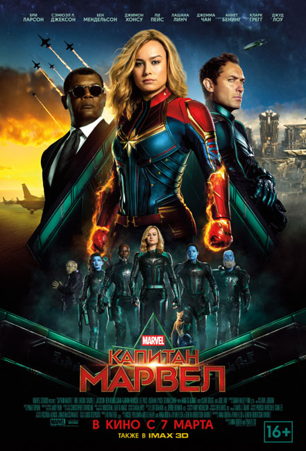 Капитан Марвел / Captain Marvel (2019) BDRip | iTunes