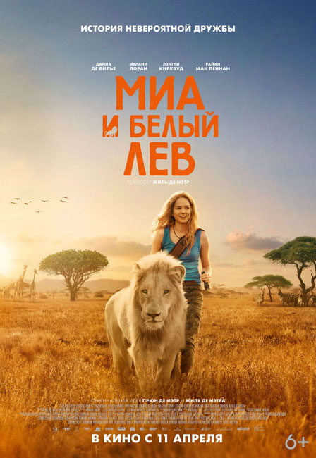 Миа и белый лев / Mia and the White Lion (2018) BDRip | iTunes