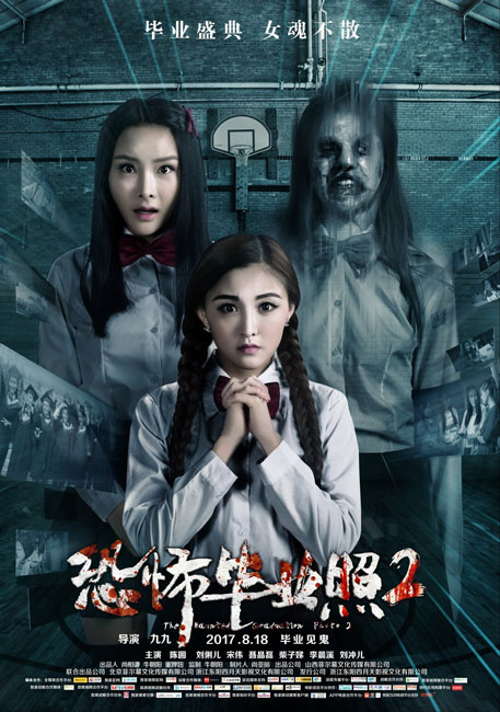 Проклятое выпускное фото 2 / Die xian zhi biye zhao / The Haunted Graduation Photo 2 (2017) WEBRip