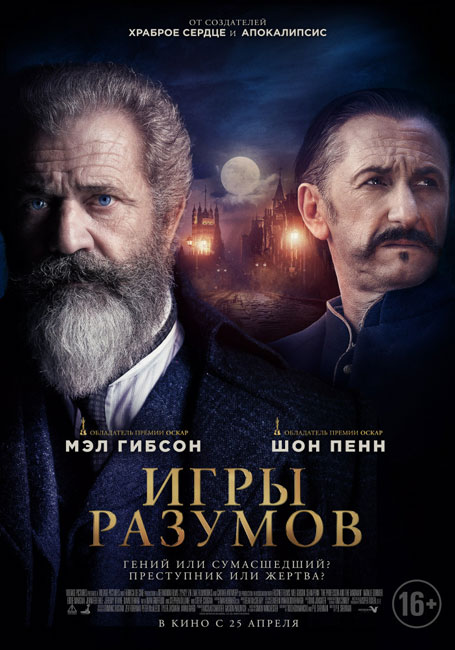 Игры разумов / The Professor and the Madman (2019) WEB-DLRip | iTunes