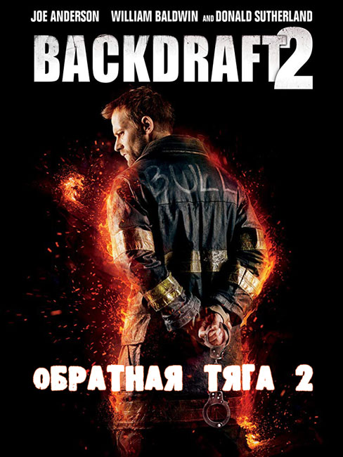 Обратная тяга 2 / Backdraft 2 (2019) WEB-DLRip | HDRezka Studio