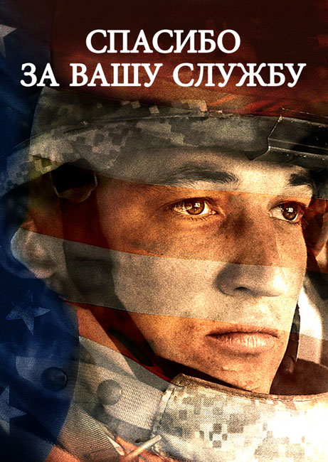 Спасибо за вашу службу / Thank You for Your Service (2017) BDRip | HDrezka Studio