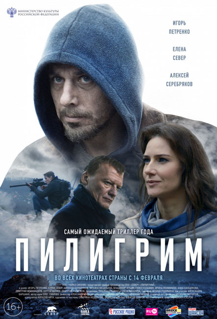 Пилигрим (2018) WEB-DLRip | iTunes