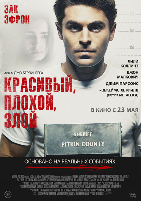 Красивый, плохой, злой / Extremely Wicked, Shockingly Evil and Vile (2019) WEB-DLRip | HDRezka Studio