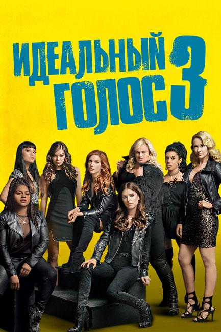 Идеальный голос 3 / Pitch Perfect 3 (2017) BDRip | Лицензия