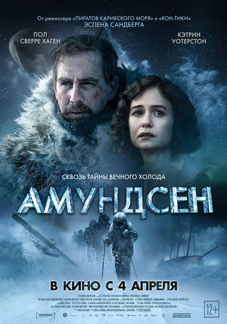 Амундсен / Amundsen (2019) WEB-DLRip | iTunes