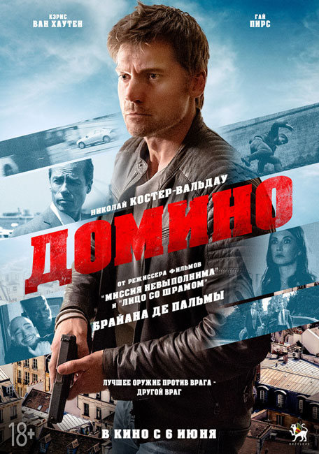 Домино / Domino (2019) WEB-DLRip