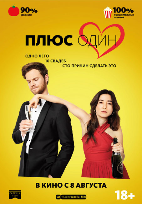 Плюс один / Plus One (2019) WEB-DLRip | HDRezka Studio