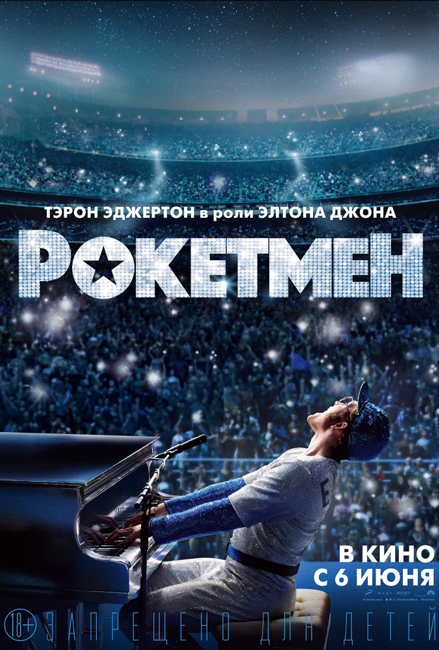 Рокетмен / Rocketman (2019) BDRip | Лицензия