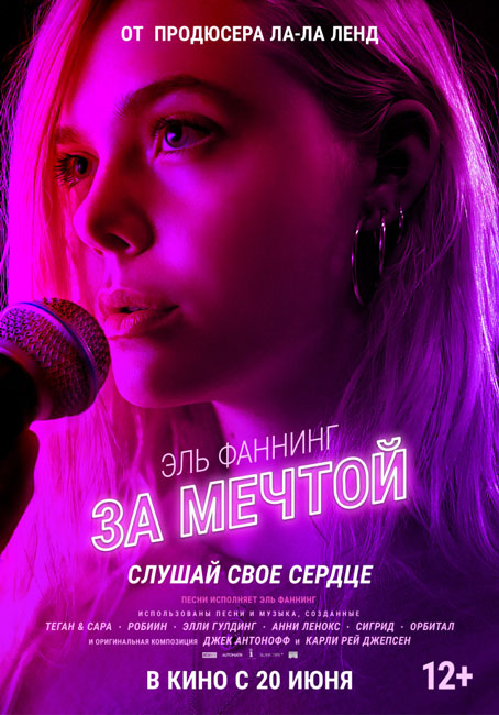 За мечтой / Teen Spirit (2018) WEB-DLRip