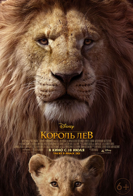 Король Лев / The Lion King (2019) WEB-DLRip | iTunes