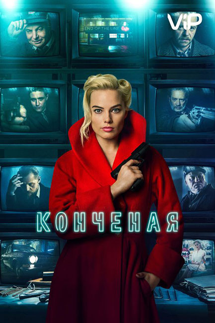 Конченая / Terminal (2018) BDRip | iTunes