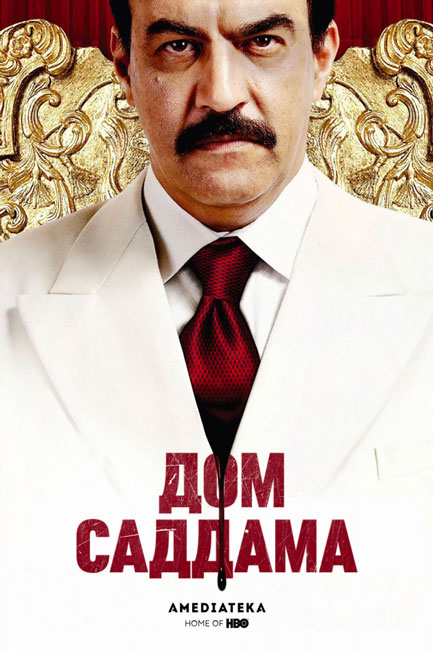 Дом Саддама / House of Saddam 1 сезон (2008) WEB-DLRip