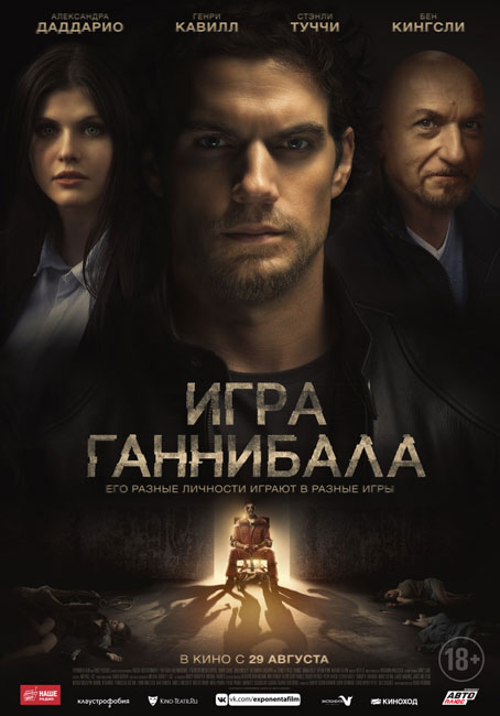 Игра Ганнибала / Night Hunter / Nomis (2018) WEB-DLRip
