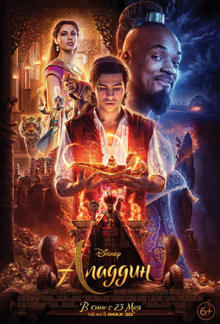 Аладдин / Аладдін / Aladdin (2019) BDRip | iTunes