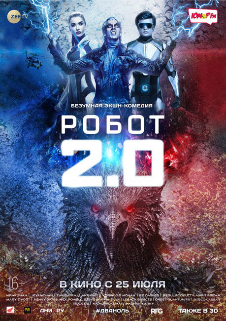 Робот 2.0 / 2.0 (2018) WEB-DLRip | iTunes
