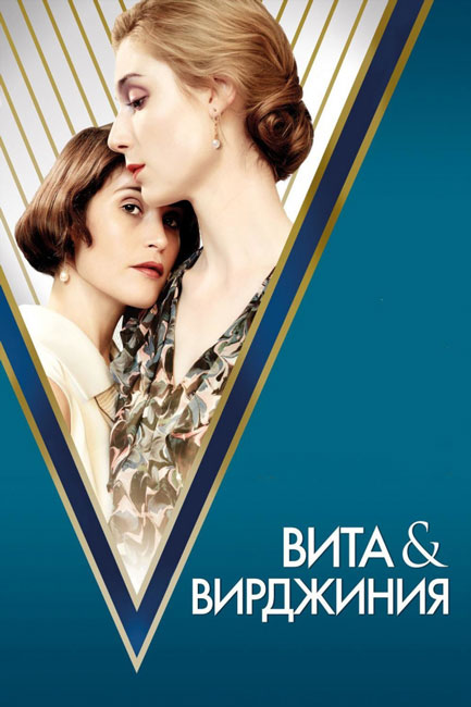Вита и Вирджиния / Vita & Virginia / Vita and Virginia (2018) WEB-DLRip | iTunes