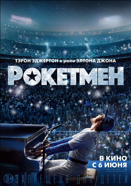 Рокетмен / Rocketman (2019) Ultra HD | 4K