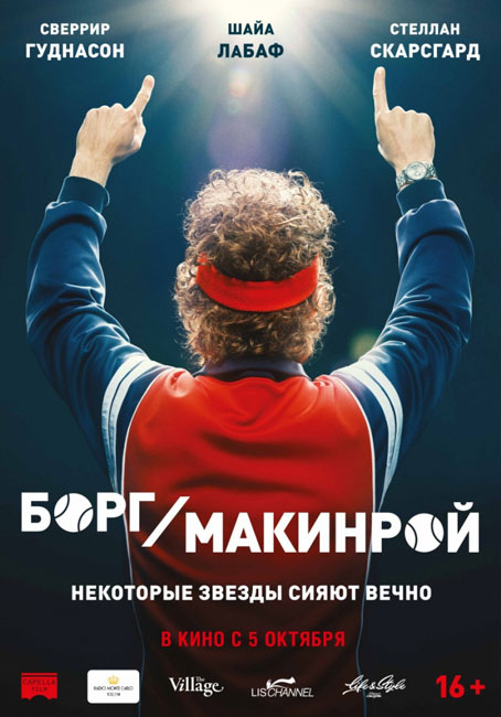 Борг/Макинрой / Borg McEnroe (2017) BDRip | iTunes