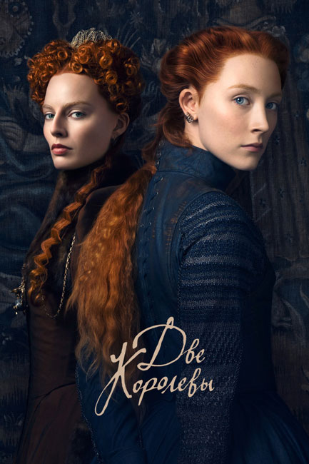 Две королевы / Mary Queen of Scots (2018) Ultra HD | 4K