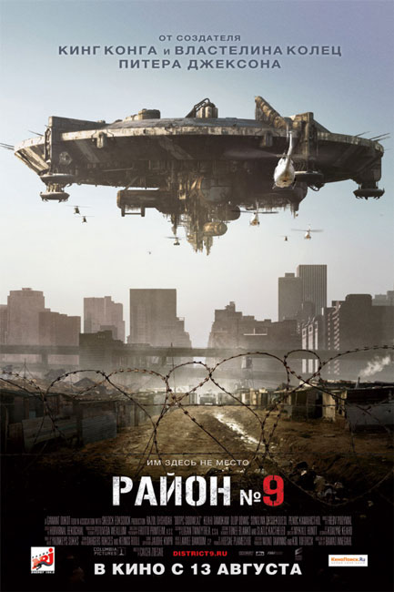 Район №9 / District 9 (2009) Ultra HD | 4K
