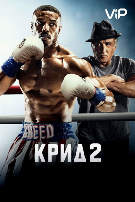 Крид 2 / Creed II (2018) Ultra HD | 4K
