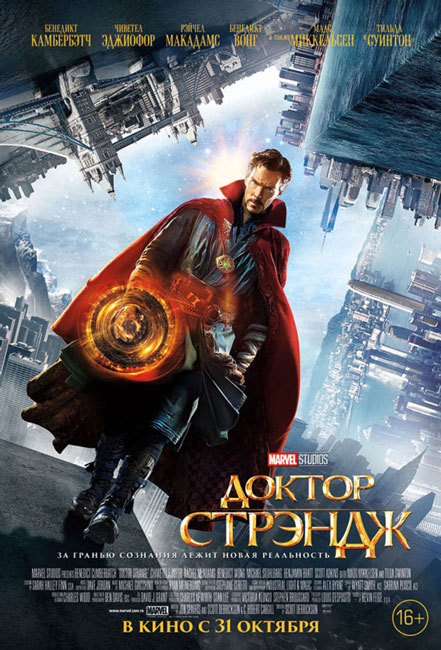 Доктор Стрэндж / Doctor Strange (2016) Ultra HD | 4K