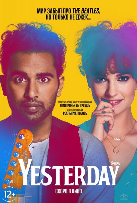 Yesterday / Yesterday (2019) BDRip