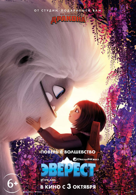 Эверест / Abominable (2019) WEB-DLRip