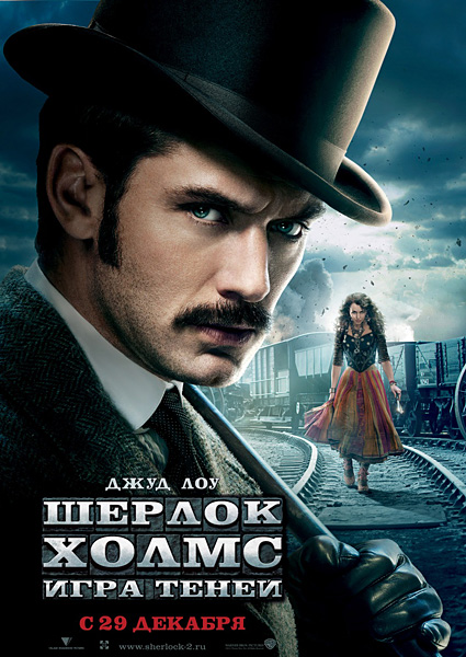 Шерлок Холмс: Игра теней / Sherlock Holmes: A Game of Shadows (2011) BDRip