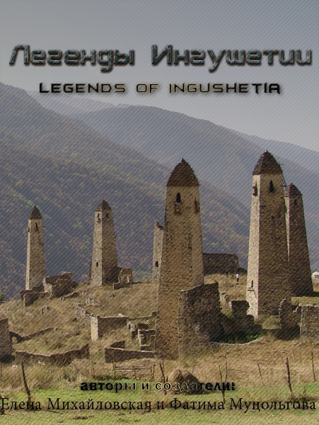 Легенды Ингушетии / Legends of Ingushetia (2010) HDRip