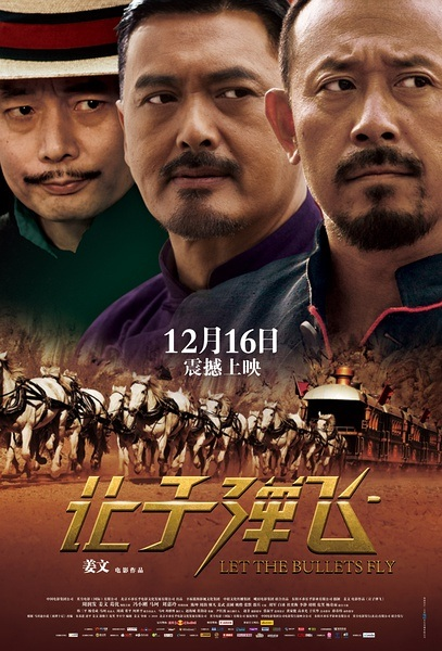 Пусть пули летят / Let the Bullets Fly / Rang zidan fei (2010) HDRip