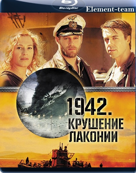 1942. Крушение Лаконии / The Sinking of the Laconia (2010) BDRip