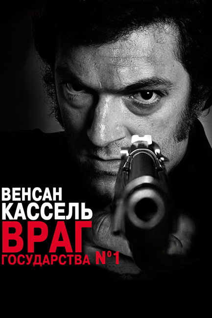Враг Государства №1 / Public Enemy Number One / L'instinct de mort (2008) BDRip
